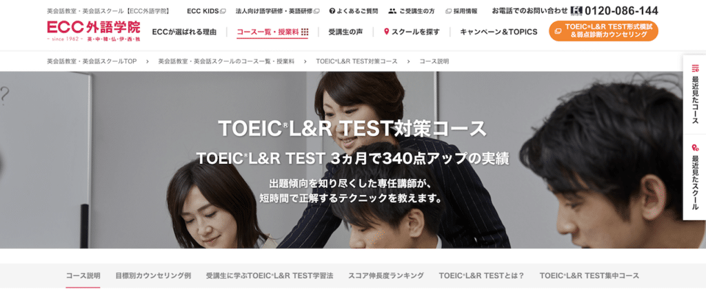 TOEIC対策ができる学校2:ECC外語学院