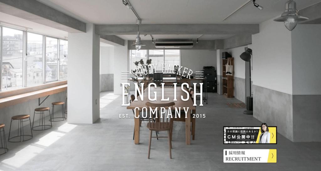 TOEIC対策ができる学校1:ENGLISH COMPANY