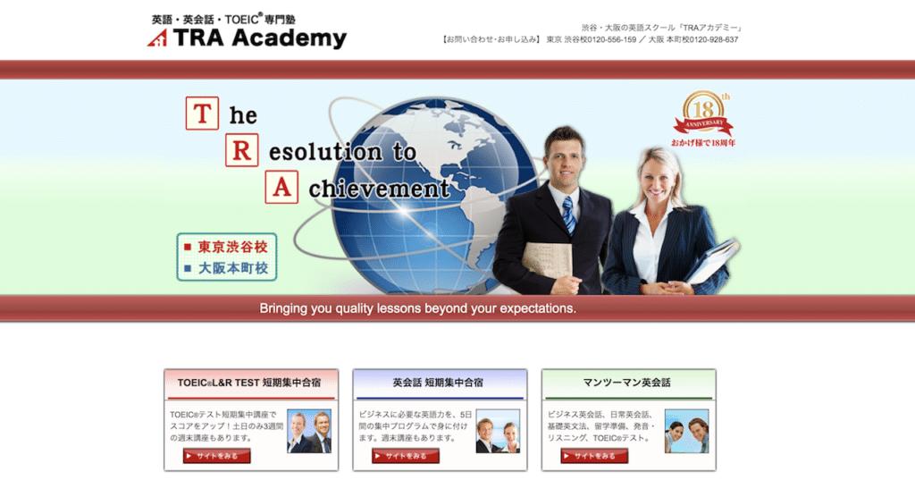 TOEIC対策ができる学校3:TRAアカデミー