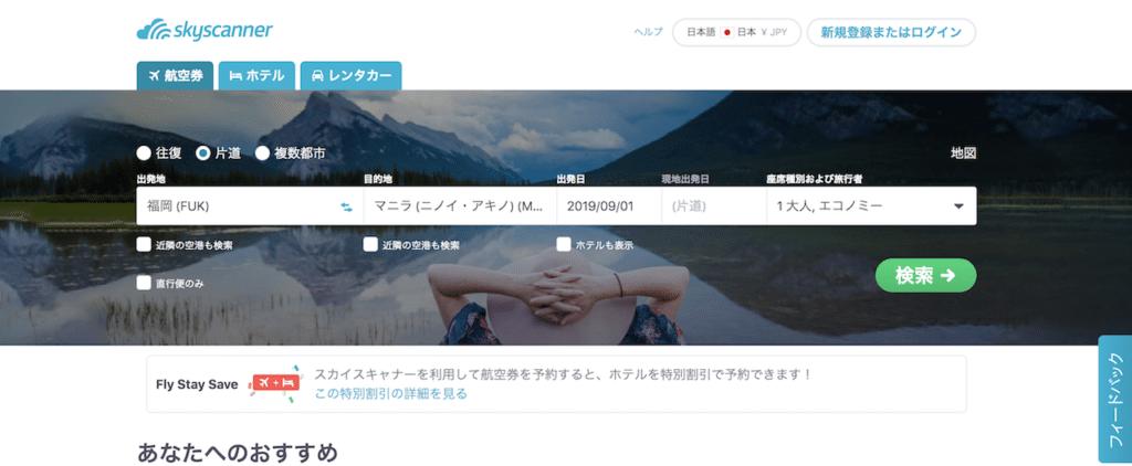 格安航空券の購入におすすめのサイト1:スカイスキャナー(Skyscanner)