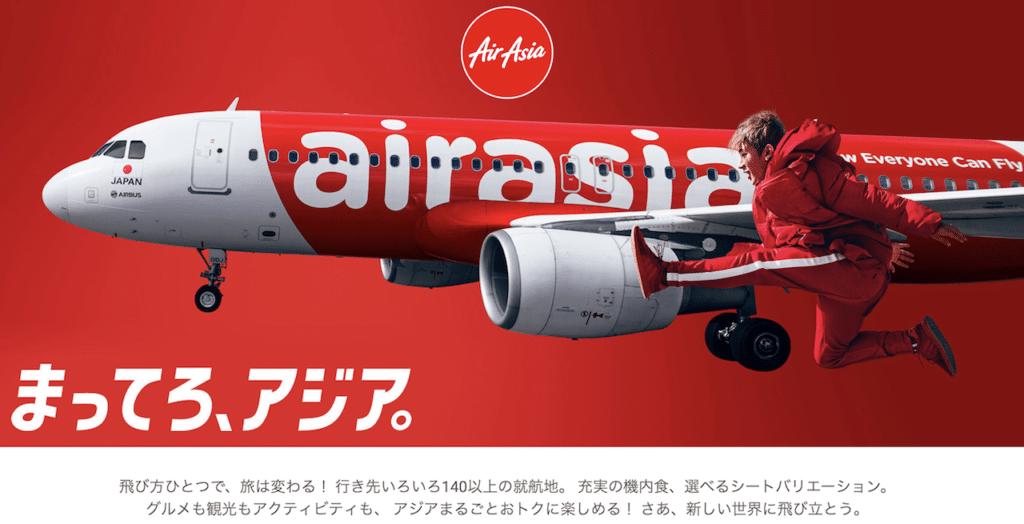フィリピン行き航空券が安い航空会社3:エアアジア