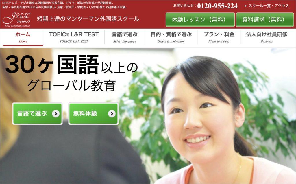 TOEFLの塾・スクール19選1.アイザック