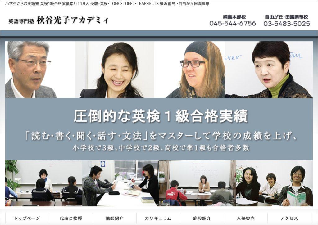 TOEFLの塾・スクール19選2.秋谷光子アカデミィ