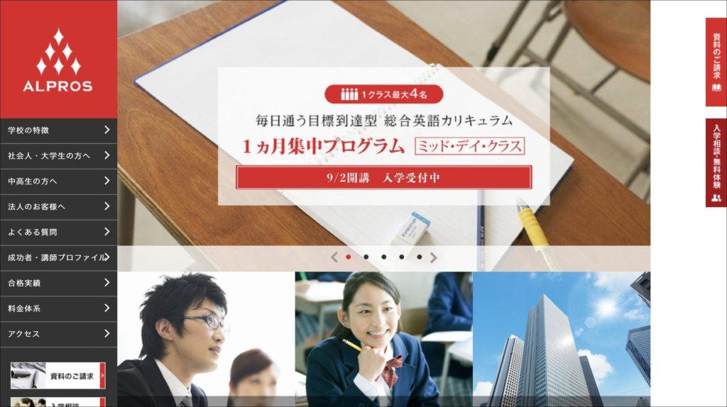 TOEFLの塾・スクール19選4.アルプロス