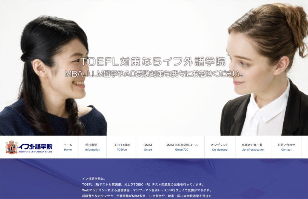 TOEFLの塾・スクール19選5.イフ外語学院