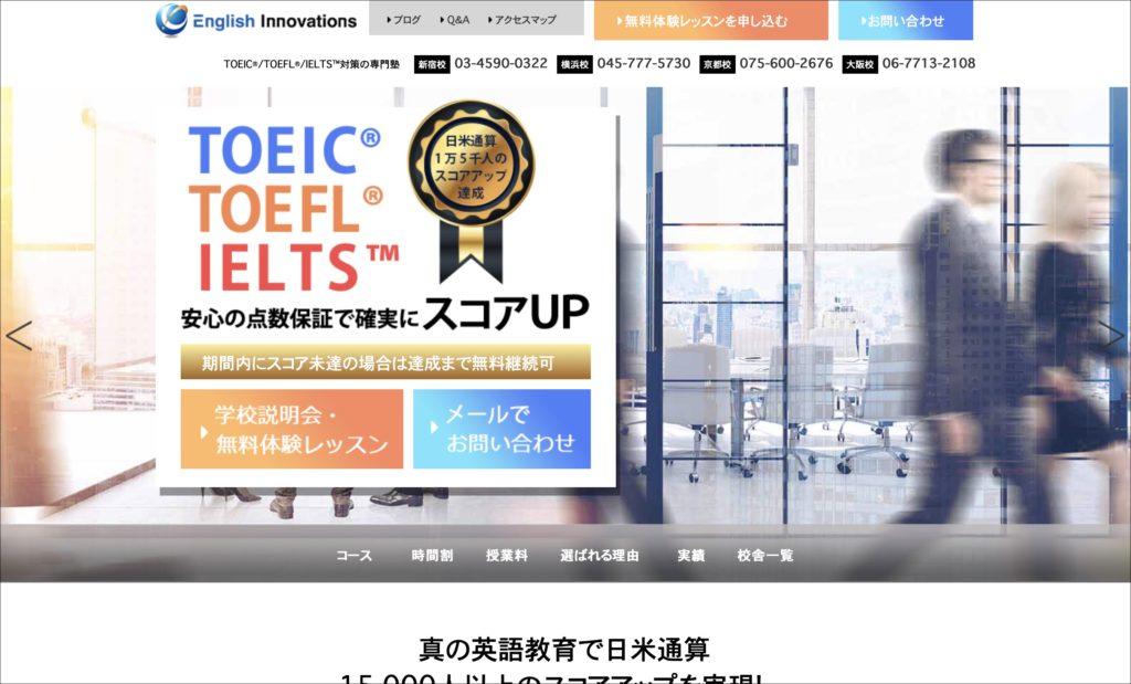 TOEFLの塾・スクール19選6.イングリッシュイノベーションズ