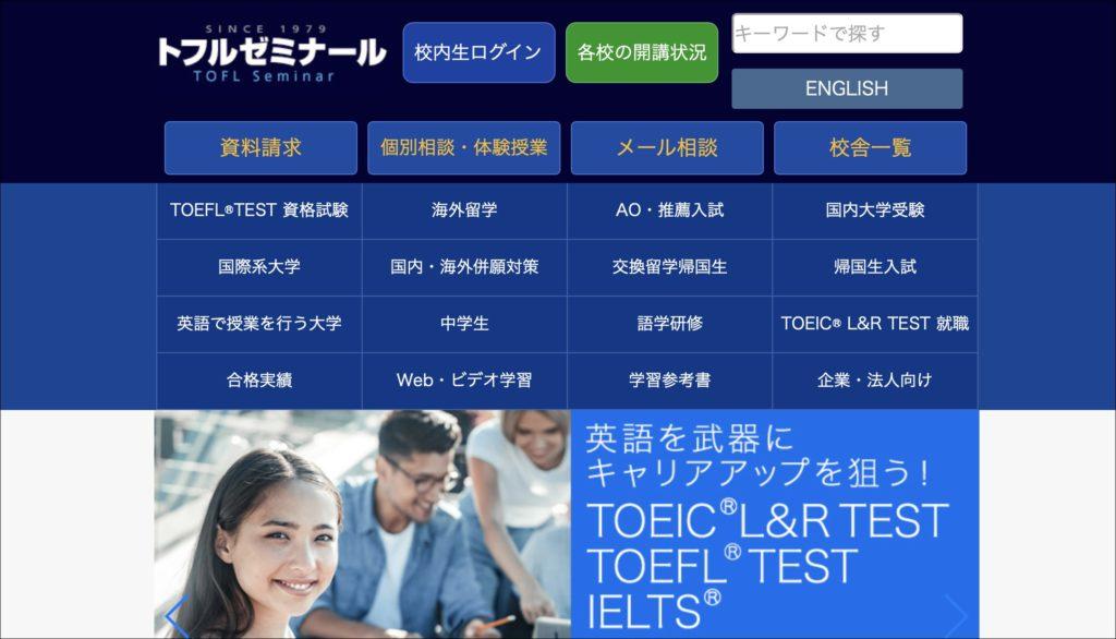 TOEFLの塾・スクール19選7.トフルゼミナール