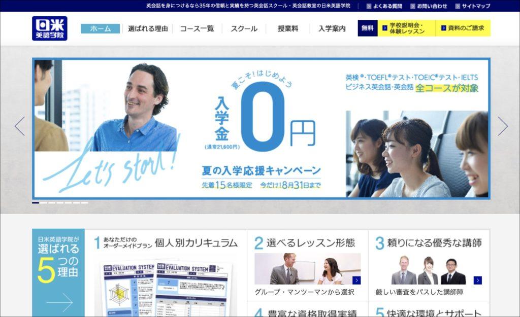 TOEFLの塾・スクール19選8.日米英語学院