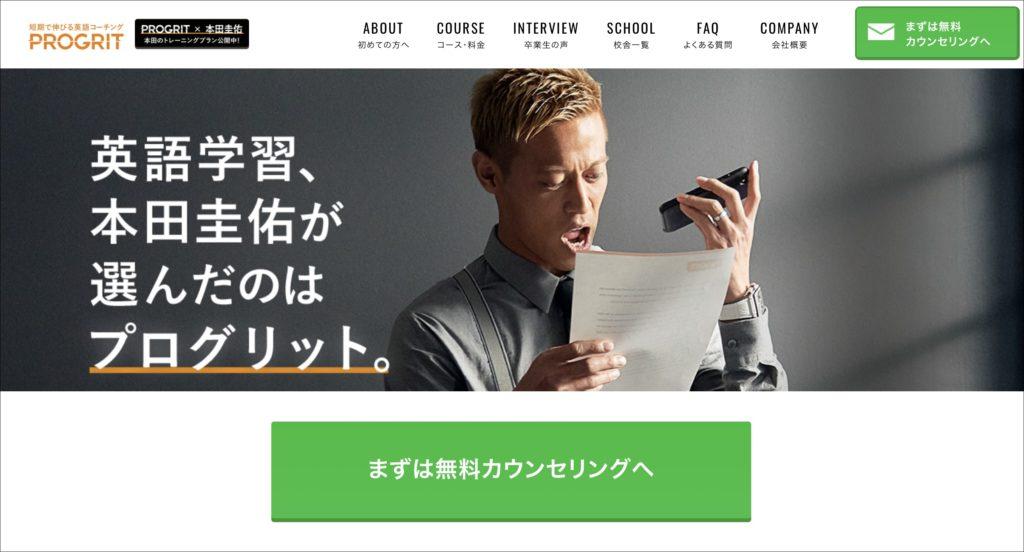 TOEFLの塾・スクール19選13.プログリット