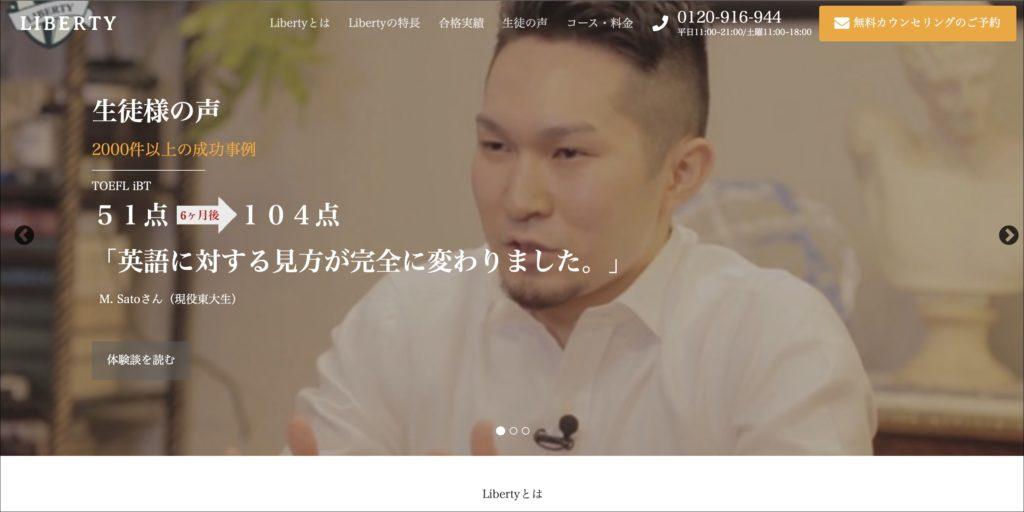 TOEFLの塾・スクール19選14.リバティイングリッシュアカデミー