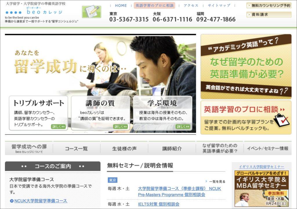 TOEFLの塾・スクール19選15.beoカレッジ