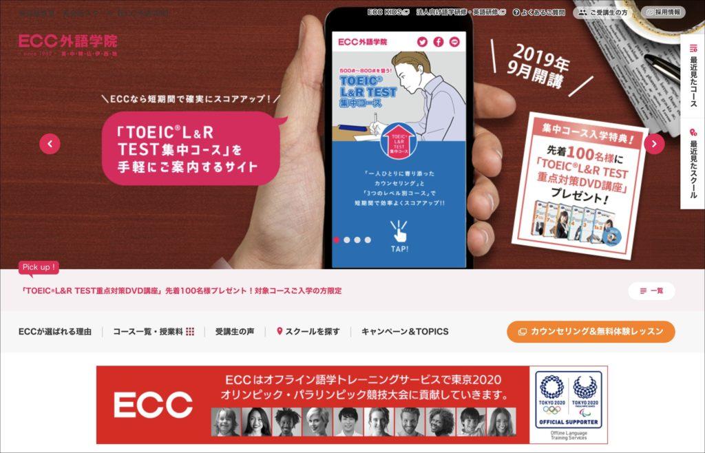 TOEFLの塾・スクール19選16.ECC外語学院