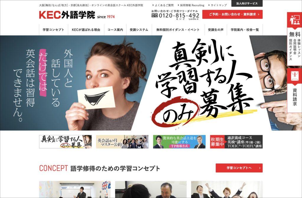 TOEFLの塾・スクール19選17.KEC外語学院