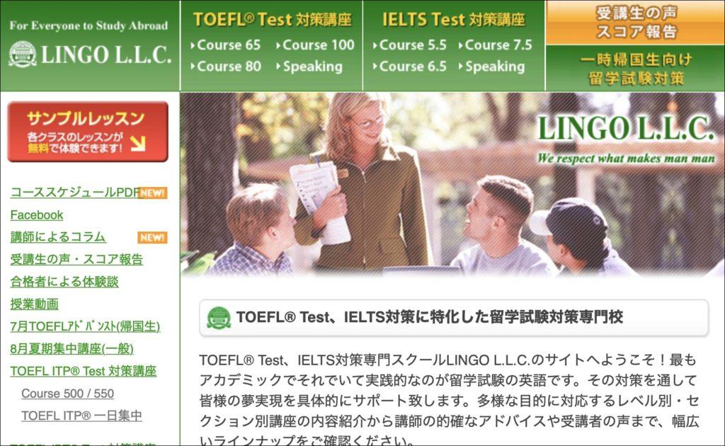 TOEFLの塾・スクール19選18.LINGO L.L.C.