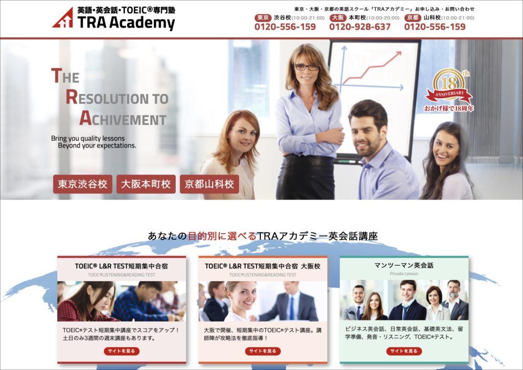 TOEFLの塾・スクール19選19.TRAアカデミー