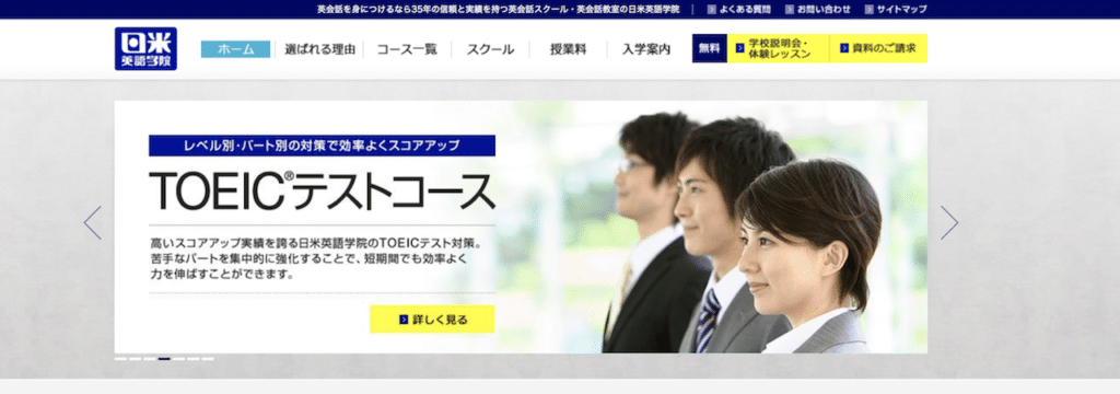 TOEIC対策のできる塾1:日米英語学院
