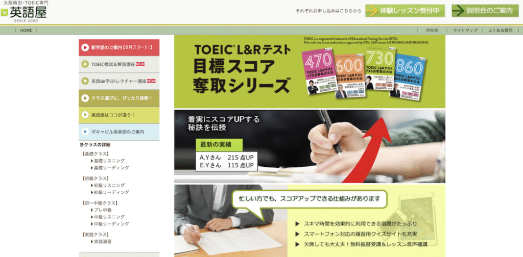 TOEIC対策のできる塾3:英語屋