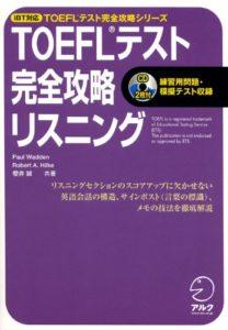TOEFLリスニング対策おすすめ問題集②TOEFLテスト完全攻略リスニング