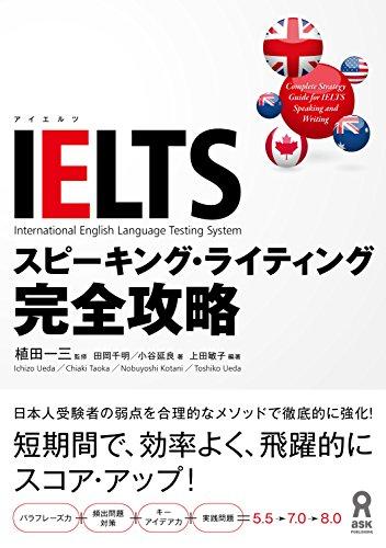 IELTS向けライティング 2. IELTSスピーキング・ライティング完全攻略