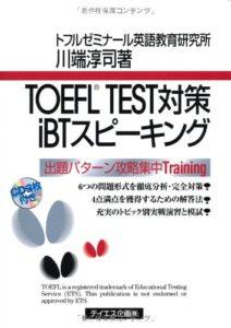 TOEFLスピーキング対策おすすめ問題集①TOEFL TEST対策iBTスピーキング