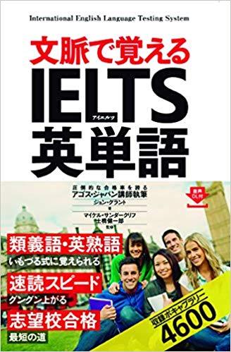 IELTS向け単語帳2. 文脈で覚える IELTS英単語