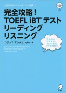 TOEFLリーディング対策おすすめ問題集②完全攻略! TOEFL iBTテスト リーディング リスニング