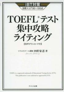 TOEFLライティング対策おすすめ問題集①TOEFLテスト集中攻略ライティング