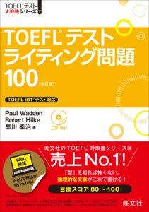 TOEFLライティング対策おすすめ問題集②TOEFLテストライティング問題100