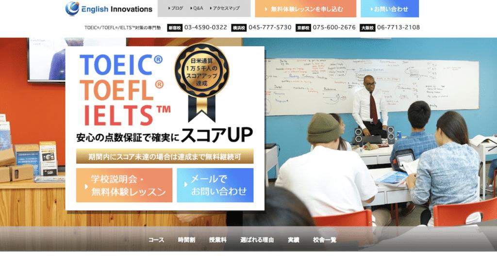 TOEIC対策のできる塾2:English Innovations