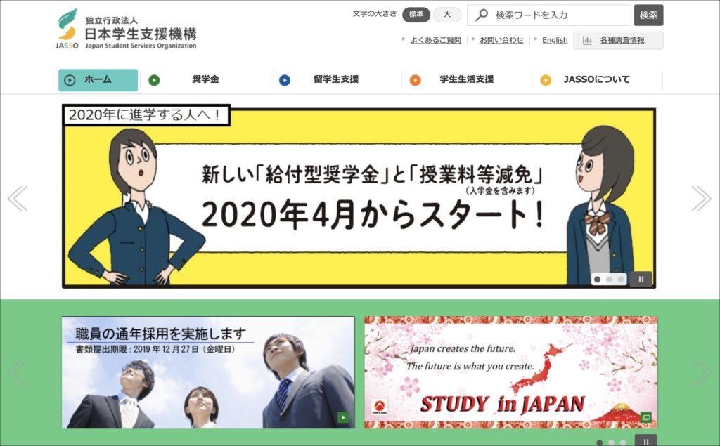 IELTS奨学金2:日本学生支援機構JASSO