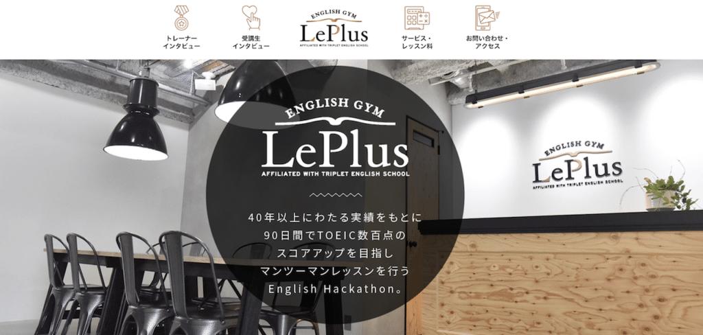 TOEIC対策のできる塾2:LePlus