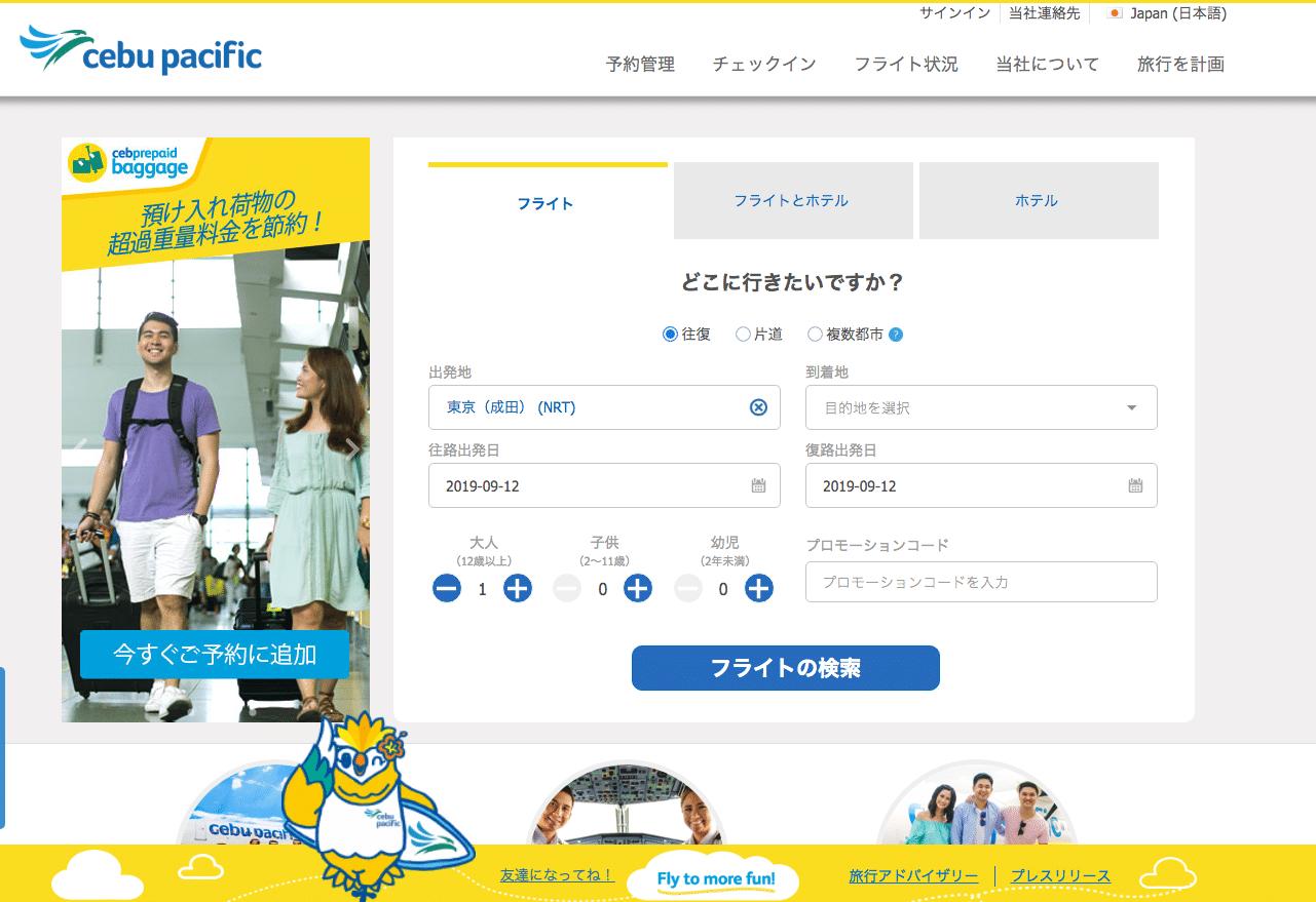 セブ島行きの航空券が安い航空会社② セブパシフィック