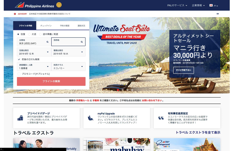 セブ島行きの航空券が安い航空会社① フィリピン航空