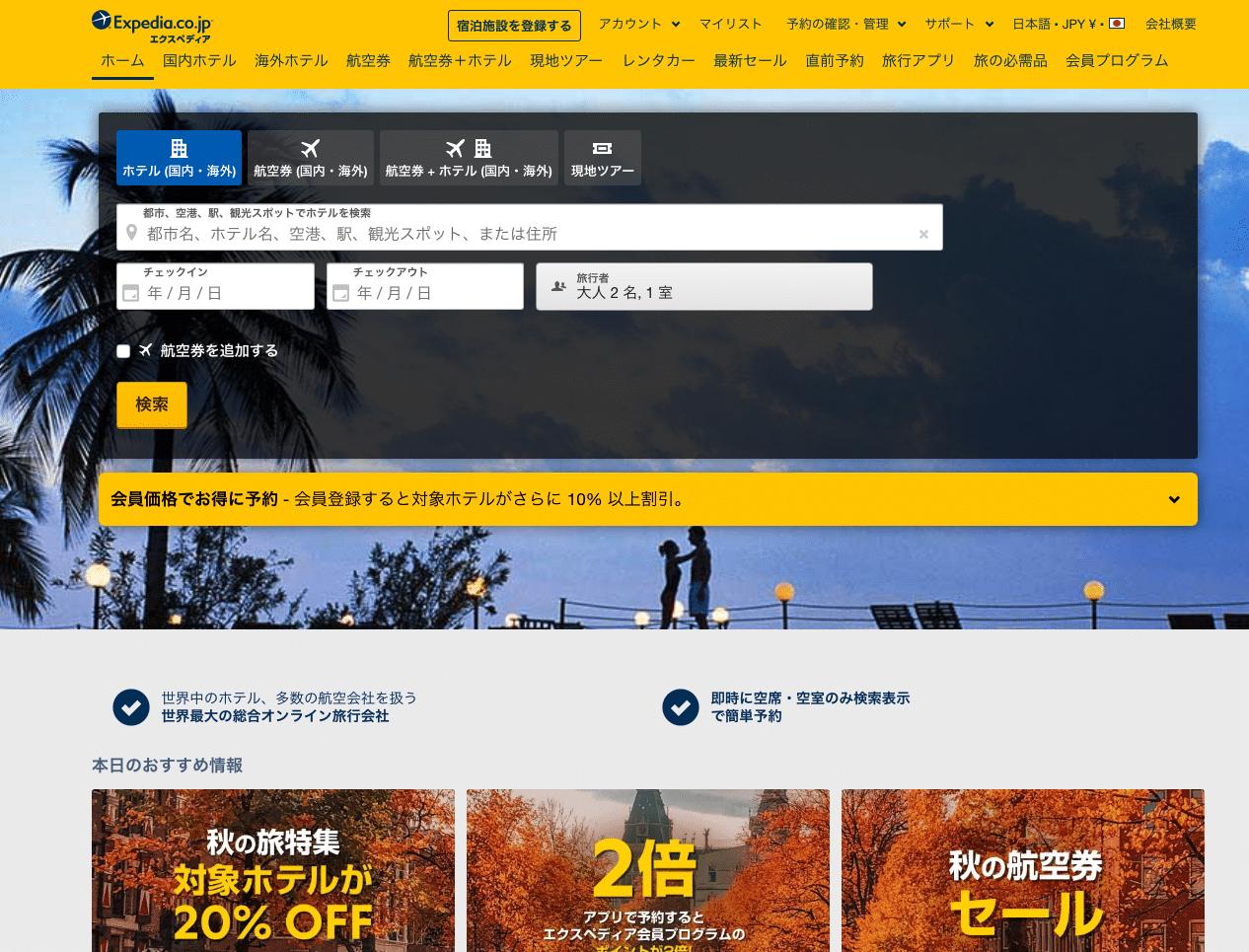 航空券の検索エンジン②:Expedia(エクスペディア)
