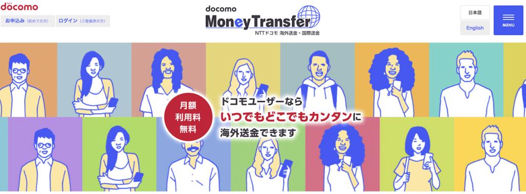 送金サービス5:docomo Money Tranfer