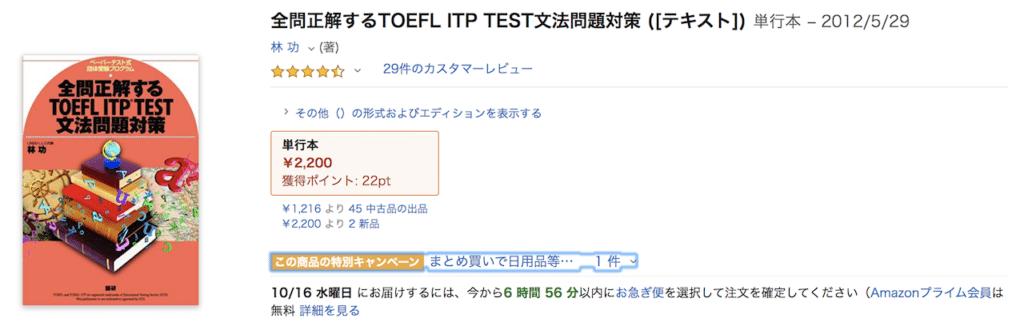 参考書2:全問正解するTOEFL ITP TEST文法問題対策 ([テキスト])【英文法】