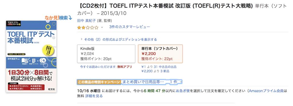 参考書5:【CD2枚付】TOEFL ITPテスト本番模試 改訂版 (TOEFL(R)テスト大戦略)【試験対策】