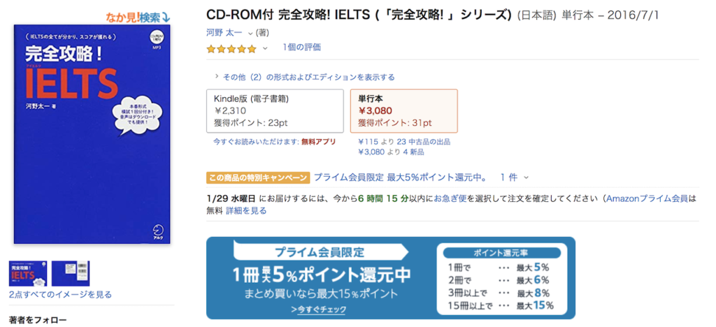 CD-ROM付 完全攻略! IELTS