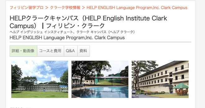 HELP Clark Campus